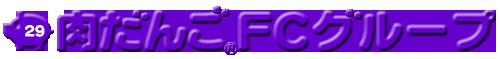 肉だんごFCグループ|デリヘル開業・独立起業支援